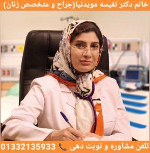جراح و متخصص زنان،زایمان،نازایی و زیبایی