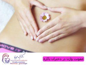 عفونت واژن در دختران باکره