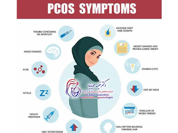 سندرم تخمدان پلیکیستیک (PCOS)