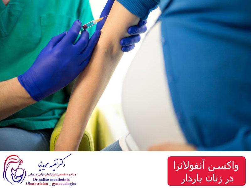 واکسن آنفولانزا در زنان باردار
