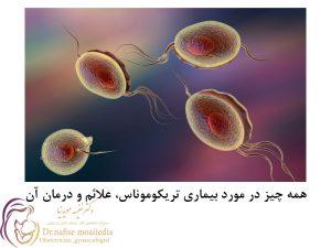بیماری تریکوموناس