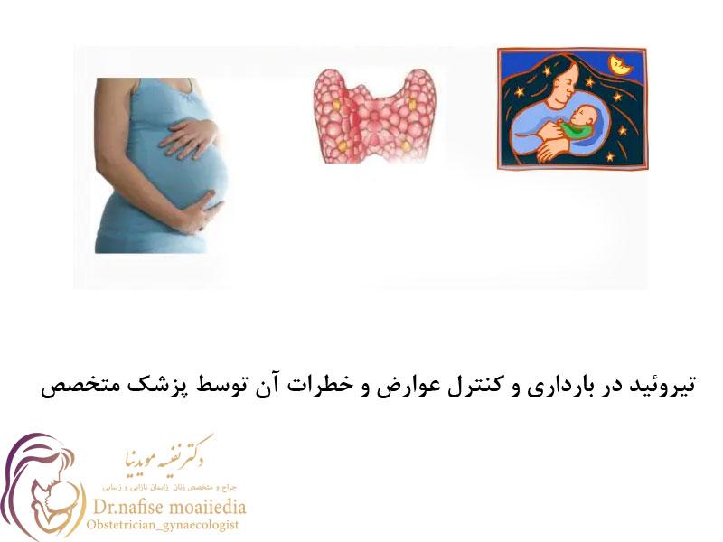 تیروئید در بارداری