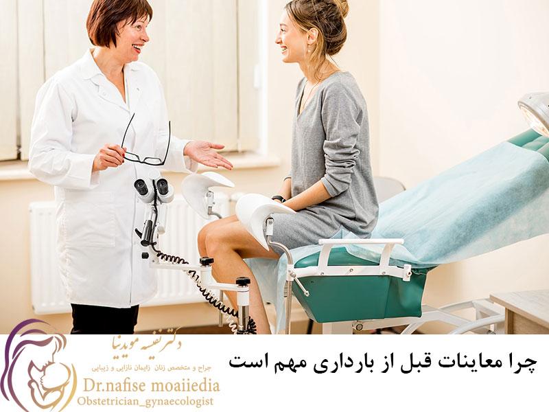 معاینات قبل از بارداری